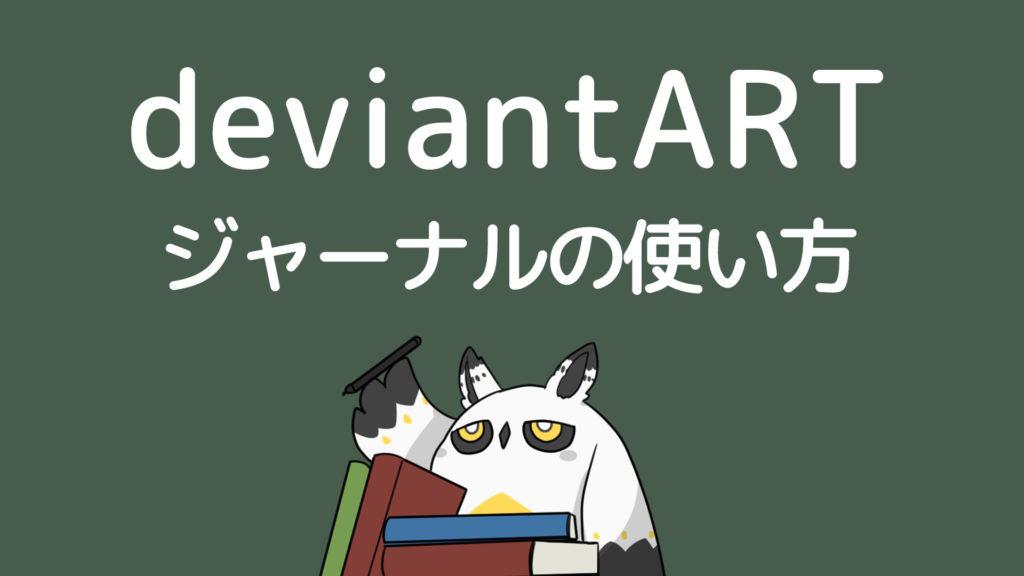 deviantart 使い方